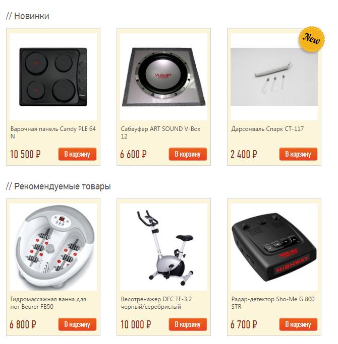 Стоит ли покупать бытовую технику в интернет-магазине  83ae0cc8d15e2