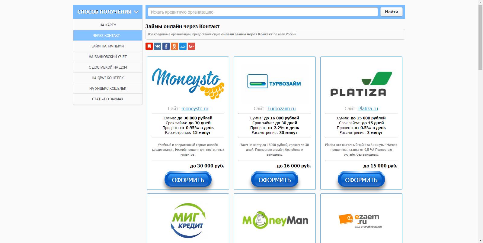 Онлайн заем в Тольятти - microkladru