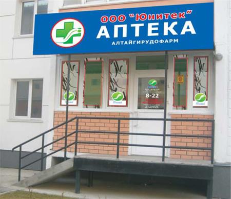 Доставка аптеки на дом нижний новгород