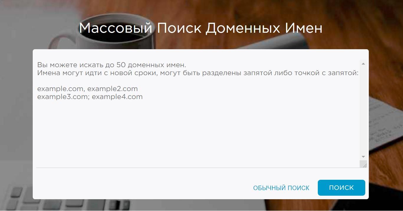 Где проверить домен?