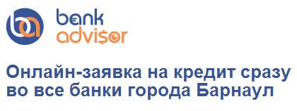 заявка на кредит в банки Барнаула