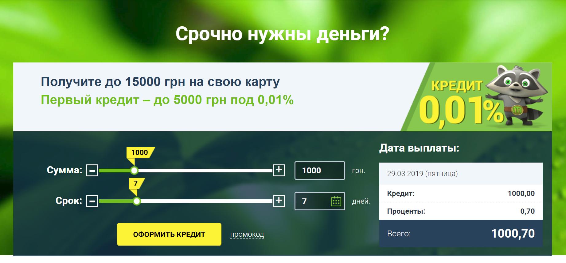 Манивео кредит онлайн на карту украина