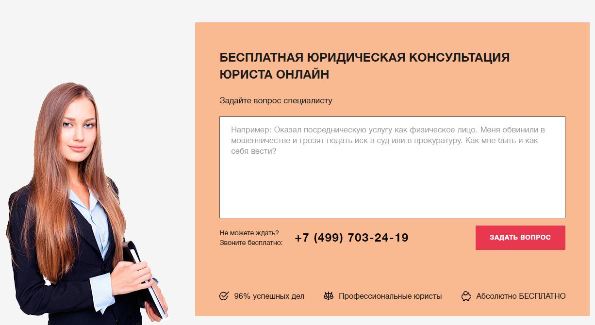 анонимная юридическая консультация онлайн