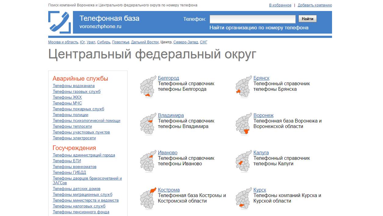 телефонный справочник домашних телефонов белгорода
