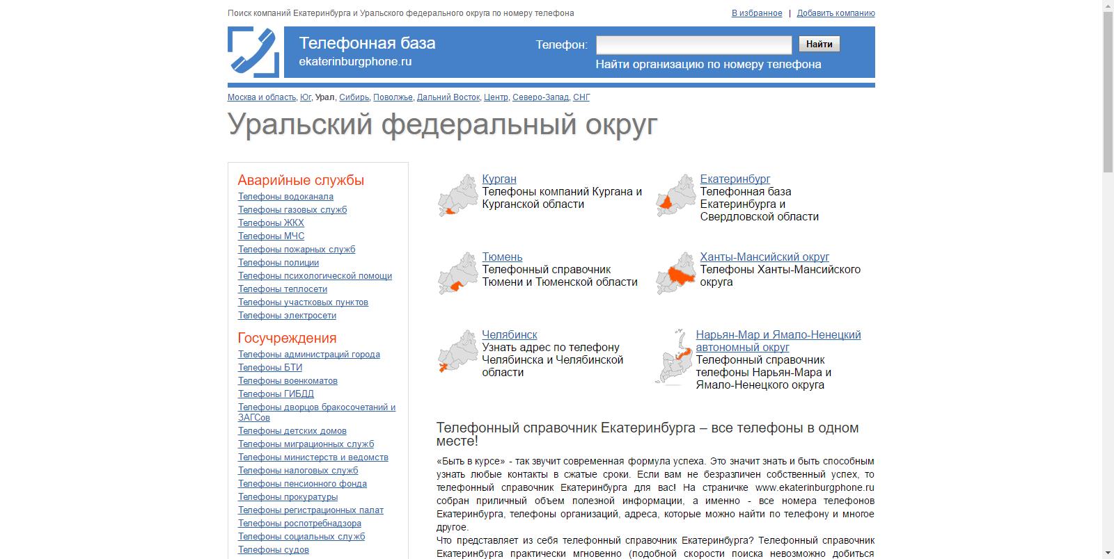 телефонный справочник железногорска красноярского края частные телефоны