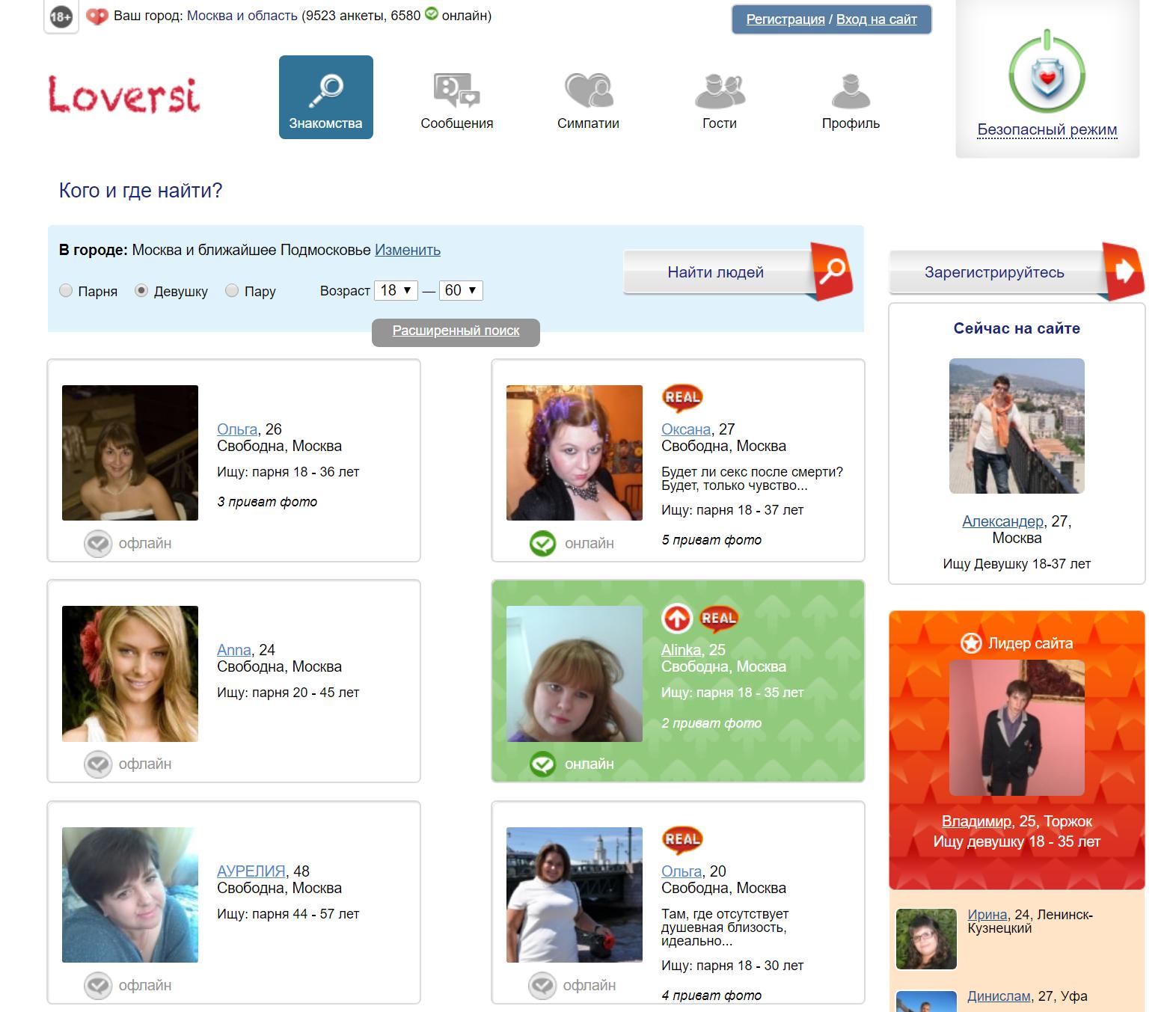 Где познакомиться с девушкой сайты