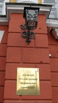 Алтайский государственный медицинский университет Росздрава