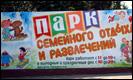 Парк семейного отдыха и развлечений Центрального района