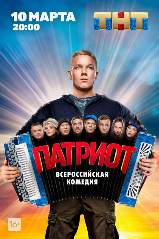 Патриот (1 сезон: 1-17 серии из 17) / 2020 / РУ / SATRip