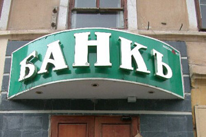 День банковских работников (Украина)
