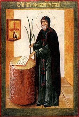Священномученик Афанасий Брестский