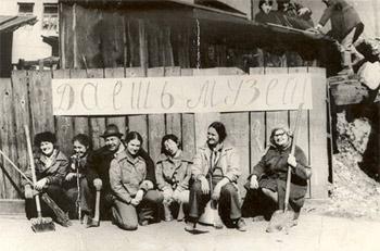 Все на коммунистический субботник! Апрель 1981 г.