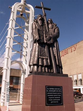 Кирилл и Мефодий памятник создателям славячнской азбуки-кириллицы