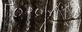 На кувшине с двумя ручками, найденном под Смоленском, археологи увидели надпись: Гороухша или Гороушна