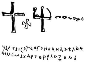 Древнейшая надпись, обнаруженная в Болгарии: она сделана глаголицей (вверху) и кириллицей.