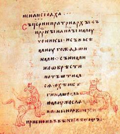 Страница из так называемого Изборника 1076 года, написанного древнерусским шрифтом, в основе которого лежит кириллица.