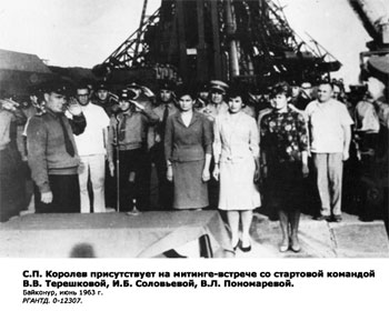 С.П. Королев присутствует на митинге-встрече со стартовой командой В.В. Терешковой, И.Б. Соловьевой, В.Л. Пономаревой. Байконур, июнь 1963 г.