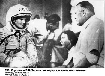 С.П. Королев и В.В. Терешкова перед космическим полетом. Байконур, 16 июня 1963 г.