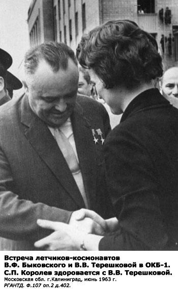 Встреча летчиков-космонавтов В.Ф. Быковского и В.В. Терешковой в ОКБ-1. Московская обл. г.Калининград, июнь 1963 г.