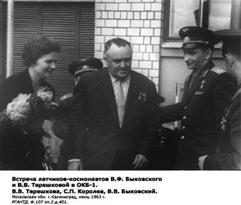 Встреча летчиков-космонавтов В.Ф. Быковского и В.В. Терешковой в ОКБ-1. Московская обл. г.Калиниград, июнь 1963 г.