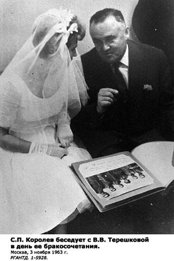 С.П. Королев беседует с В.В. Терешковой в день ее бракосочетания. Москва, 3 ноября 1963 г.