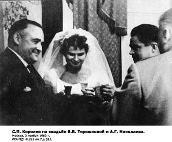 С.П. Королев на свадьбе В.В. Терешковой и А.Г. Николаева.  Москва, 3 ноября 1963 г.