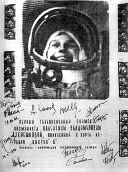 Первый телевизионный снимок космонавта Валентины Владимировны Терешковой,  полученный с борта корабля «Восток-6» (1963 г.)