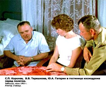 С.П. Королев, В.В. Терешкова, Ю.А. Гагарин в гостинице космодрома перед полетом.
