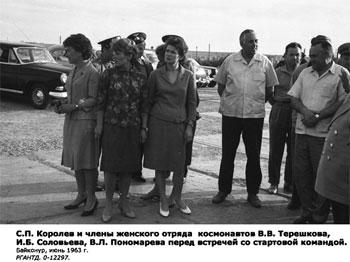 С.П. Королев и члены женского отряда космонавтов: В.В. Терешкова, И.Б. Соловьева, В.Л. Пономарева перед встречей со стартовой командой. Байконур, июнь 1963 г.