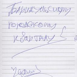 Автограф группы Кукрыниксы Барнаульскому городскому порталу
