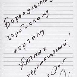 Автограф Трофимова Сергея Барнаульскому городскому порталу