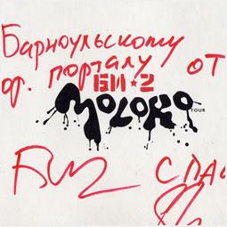 Автограф группы Би-2 Барнаульскому городскому порталу