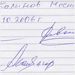 Автограф участников группы Калинов Мост Барнаульскому городскому порталу