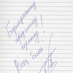 Автограф Виталия Гасаева Барнаульскому городскому порталу