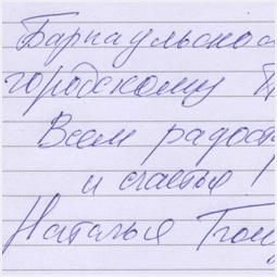 Автограф Натальи Бондарчук Барнаульскому городскому порталу
