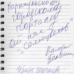 Автограф ВИА «Самоцветы» Барнаульскому городскомц порталу