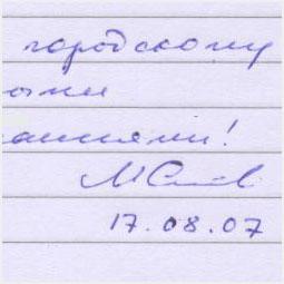 Автограф Марии Семеновой Барнаульскому городскому порталу