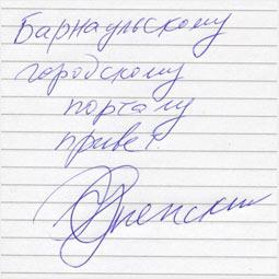 Автограф Эдуарда Успенского Барнаульскому городскому порталу