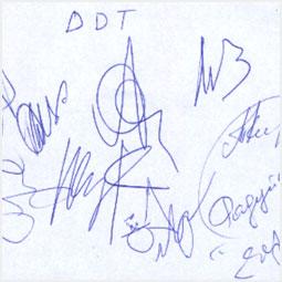 Автограф группы ДДТ Барнаульскому городскому порталу