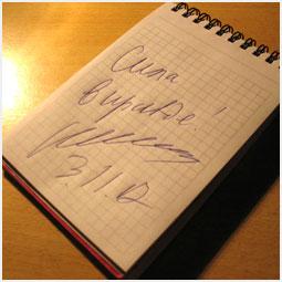 Автограф Бориса Немцова Барнаульскому городскому порталу