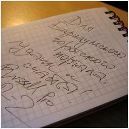 Автограф Рассела (Руслана Проскурова) Барнаульскому городскому порталу