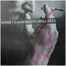 Автограф Геннадия Ветрова и Юрия Гальцева Барнаульскому городскому порталу
