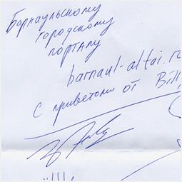 Автограф группы «Billy's Band» Барнаульскому городскому порталу