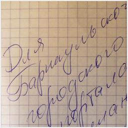 Автограф Наталии Правдиной Барнаульскому городскому порталу