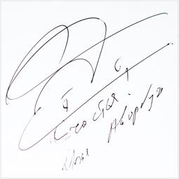 Автограф Ильи Авербуха