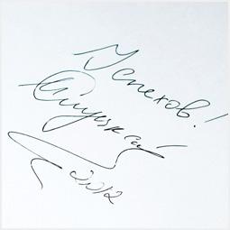 Автограф Ирины Слуцкой