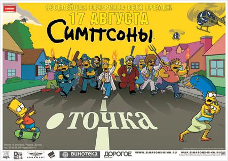 Симпсоны в клубе Точке, Барнаул