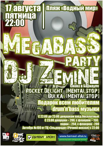 17 августа DJ Земине - снова в Барнауле! На вечеринке Megabass!