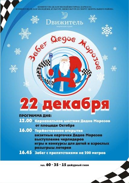 «V Юбилейный Забег Дедов Морозов» в Барнауле