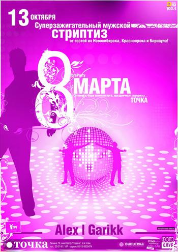 Краса заполярья :: новости :: финал конкурса 30 марта в областном драматическом театре!